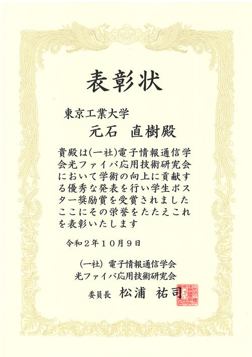 motoishi_20201009.png