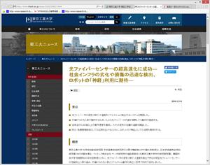 東工大ニュース2.png