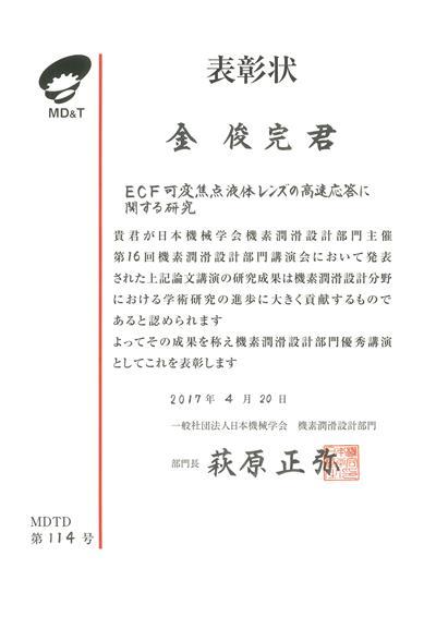 表彰状(金先生)20170425.jpg