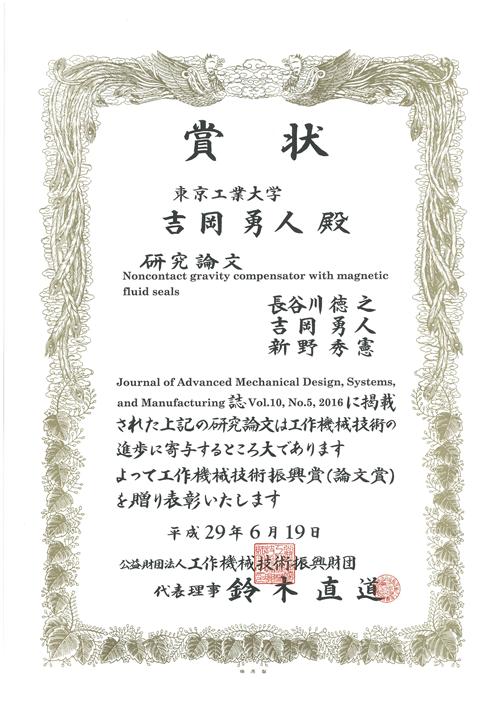 2017工作機械財団論文賞_賞状.png