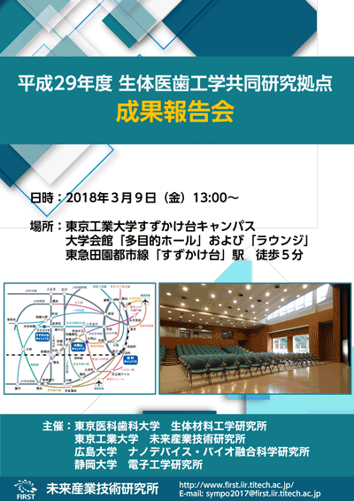 Flyer170309.png