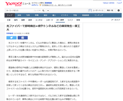 Yahoo!ニュース02.png