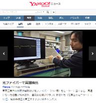 Yahoo!ニュース03.png