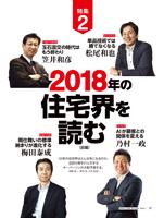 kasai_201801_1.png