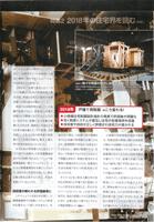 kasai_201801_3.png