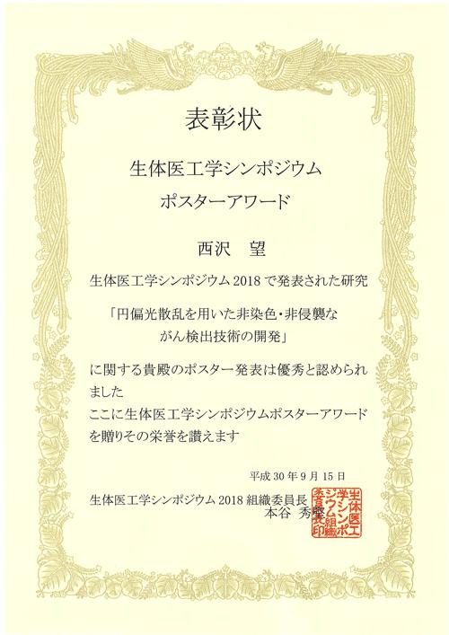 nishizawa_20180915.png