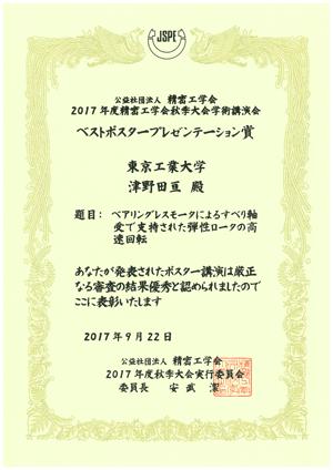 shinshi_0922_1.png