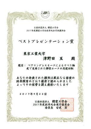 shinshi_0922_2.png