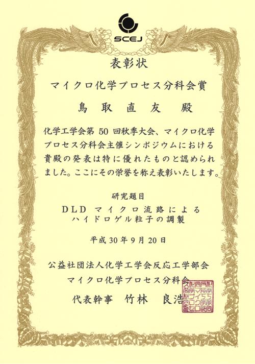 tottori_20180920.png