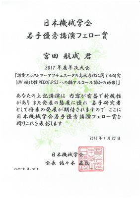 yoshida_20180423_2.png