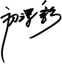 hatuzawa_sain.png